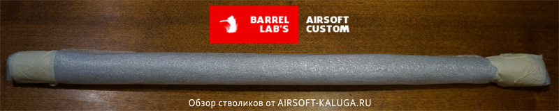 Обзор стволика Barrel Lab's - упаковка